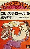 コレステロールを減らす本―食べものの工夫で動脈硬化の不安が解消する (1977年) (オレンジバックス)