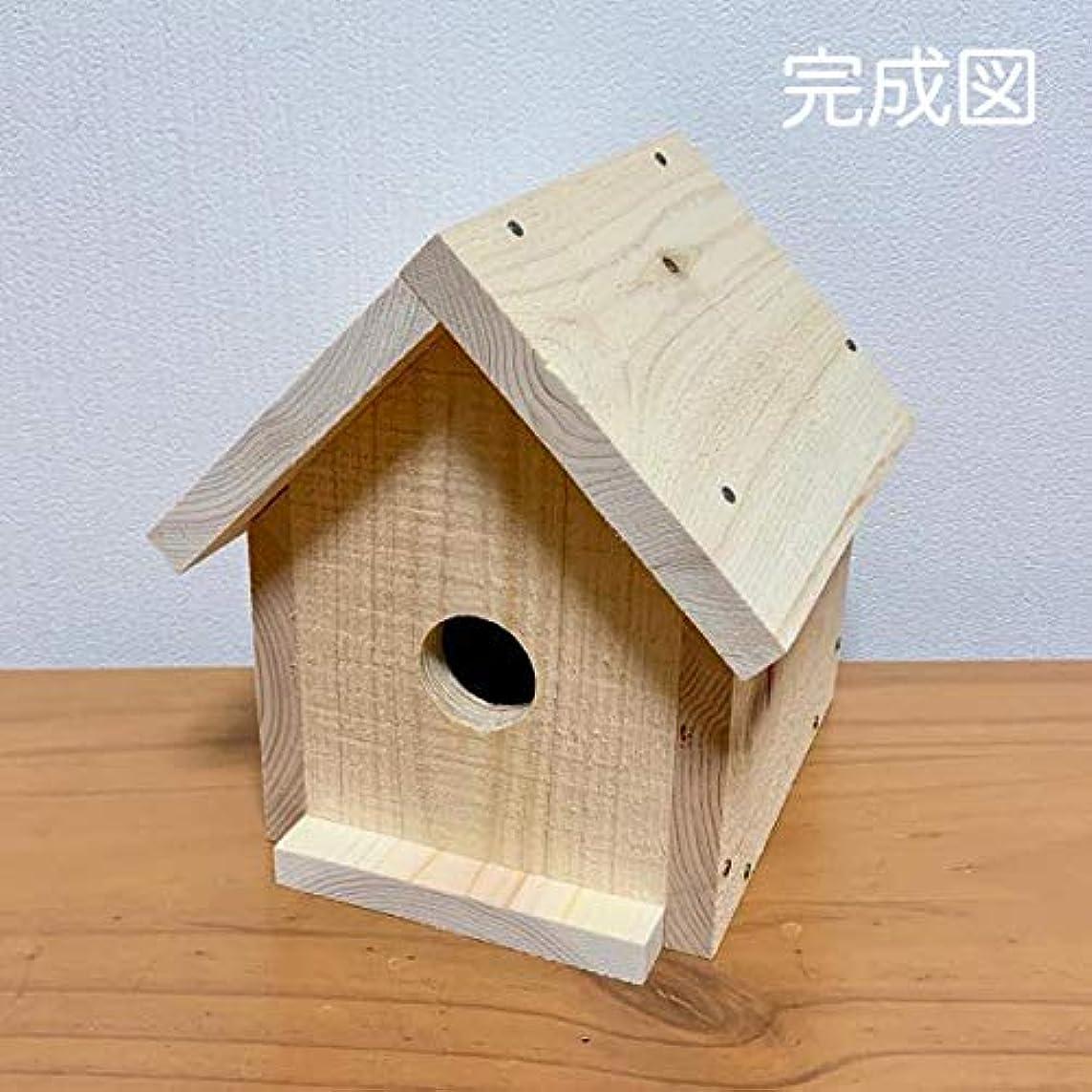 事前に胚芽ステンレス鳥の巣箱 / 夏休み 工作キット