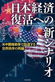 [エミン・ユルマズ]の米中覇権戦争で加速する世界秩序の再編 日本経済復活への新シナリオ
