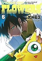 シャーマンキングFLOWERS 第06巻