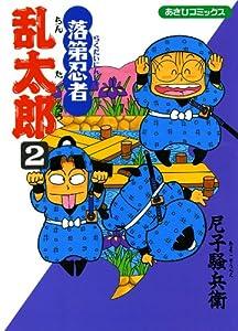 落第忍者乱太郎 2巻 表紙画像