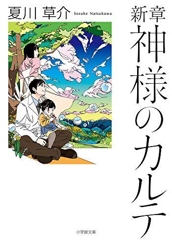 新章 神様のカルテ (小学館文庫)