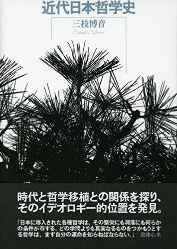 近代日本哲学史