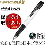 スパイダーズX 小型カメラ ペン型カメラ 防犯カメラ 1080P 128GB対応 暗視補正 スパイカメラ P-125W