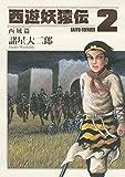 西遊妖猿伝 西域篇(2) (モーニングコミックス)