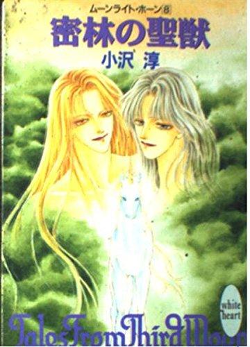 密林の聖獣―ムーンライト・ホーン〈8〉 (講談社X文庫―ホワイトハート)の詳細を見る
