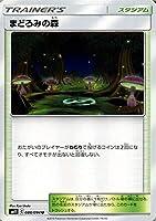 ポケモンカードゲーム SM11 ミラクルツイン まどろみの森 U | ポケカ 拡張パック スタジアム トレーナーズカード