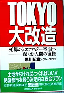 TOKYO大改造―死都からエコロジー空間へ 森・水・人間の復権