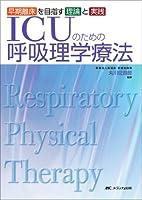 ICUのための呼吸理学療法―早期離床を目指す理論と実践