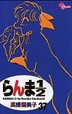 らんま1/2〔新装版〕(37) (少年サンデーコミックス)