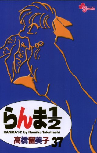 らんま1/2〔新装版〕(37) (少年サンデーコミックス)の拡大画像