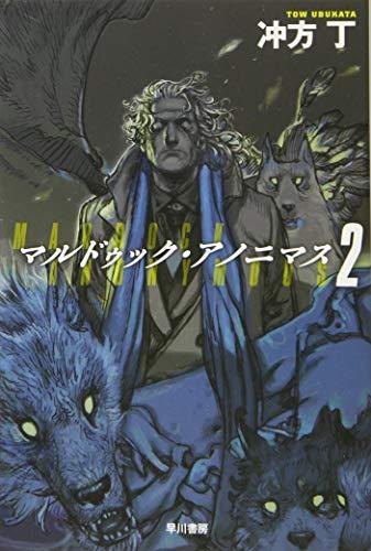 マルドゥック・アノニマス 2 (ハヤカワ文庫JA)の詳細を見る