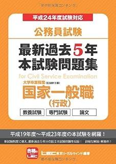 公務員試験 最新過去5年本試験問題集 国家一般職(国家Ⅱ種)