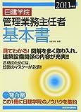 日建学院管理業務主任者基本書 2011年度版
