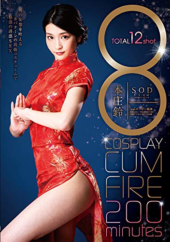 8 COSPLAY CUM FIRE 200minutes 本庄鈴 [DVD]