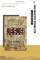 基督教历史中的宣教运动 The Missionary Movement in Christian History
