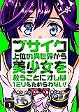 ブサイク上位の異世界から美少女を救うことにオレは1ミリもためらわない! 1巻 (mangaDOCK)