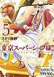東京スーパーシーク様!! 5 (ネクストFコミックス)
