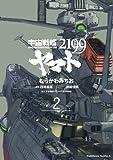 宇宙戦艦ヤマト2199(2) (角川コミックス・エース)
