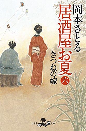 居酒屋お夏 六 きつねの嫁 (幻冬舎時代小説文庫)