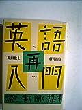 英語再入門―読む・書く・聞く・話す 対談 (1985年)