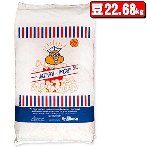 ポップコーン豆バタフライタイプ 22.68kg ( 約1130人分 )KING