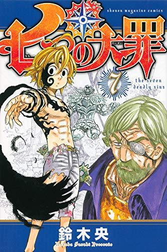 七つの大罪(7) (講談社コミックス)の詳細を見る
