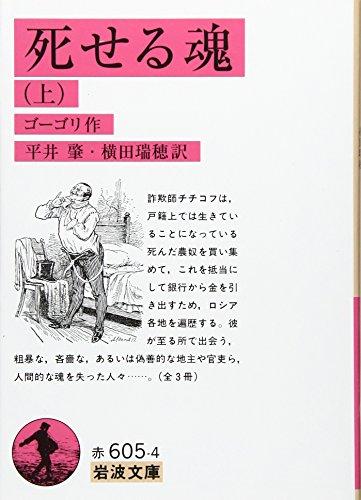 死せる魂 上 (岩波文庫 赤 605-4)