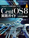 CentOS8 実践ガイド <br>システム管理編