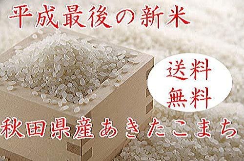 平成30年度秋田県産あきたこまち無洗米 (あきたこまち無洗米, 5�s×9)