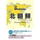 ゼロからわかる「北朝鮮」: 「北朝鮮」好きの東大OBが書いた入門書シリーズ (「北朝鮮」歴史編集委員会)