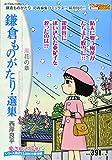 鎌倉ものがたり・選集-風花の章 (アクションコミックス