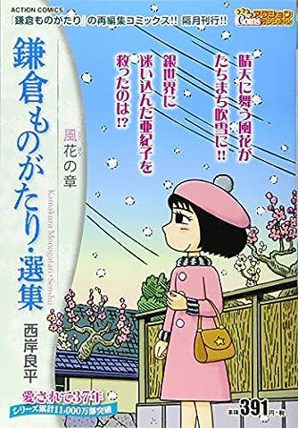 鎌倉ものがたり・選集-風花の章 (アクションコミックス(Coinsアクションオリジナル))