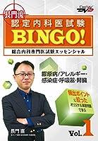 長門流 認定内科医試験BINGO! 総合内科専門医試験エッセンシャル Vol.1/ケアネットDVD