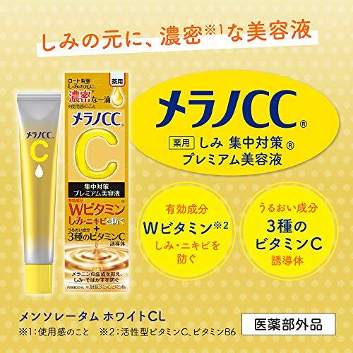 メラノCC薬用しみ集中対策プレミアム美容液20mL