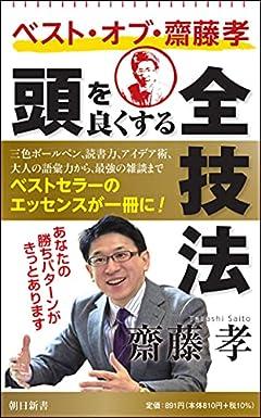 ベスト・オブ・齋藤孝 頭を良くする全技法 (朝日新書)