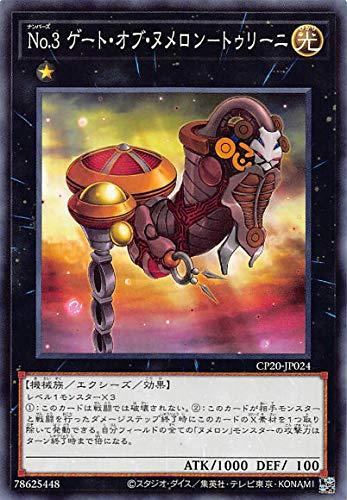 遊戯王 CP20-JP024 No.3 ゲート・オブ・ヌメロン-トゥリーニ (日本語版 ノーマル) コレクションパック 2020