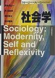 社会学 (New Liberal Arts Selection)