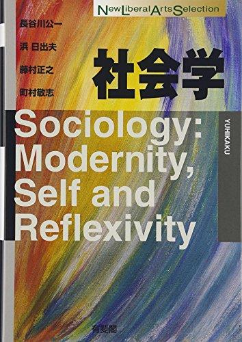 社会学 (New Liberal Arts Selection)の詳細を見る