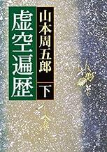 表紙: 虚空遍歴(下) | 山本周五郎