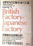 イギリスの工場・日本の工場―労使関係の比較社会学