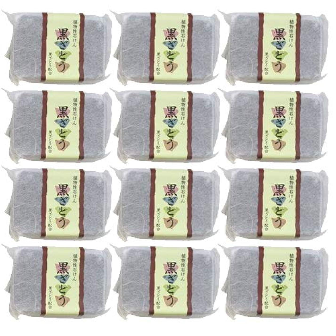 織機好奇心盛アラブサラボ植物性ソープ 自然石けん 黒ざとう 80g ×12個