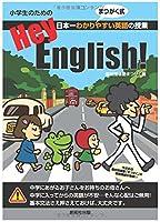 小学生のためのHey,English!