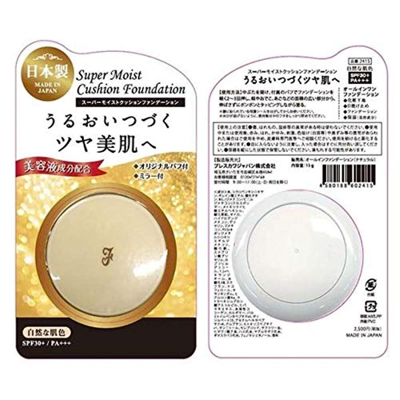 デザイナー子音神の日本製●クッションファンデーション SPF30+ PA+++ 新色 自然な肌色 さらっとした使い心地 コスメ しっとりなめらか ファンデ