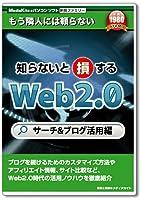 新撰ファミリー 「Web2.0 サーチ&ブログ活用編」