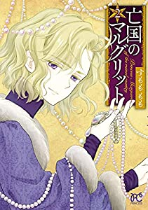 亡国のマルグリット 2 (プリンセス・コミックス)
