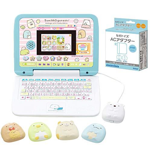 マウスできせかえ! すみっコぐらしパソコン & セガトイズACアダプター セット