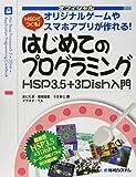 514nbas4JtL._SL160_ マヂカルラブリーラジオ厚切りジェイソンやオールナイトニッポンジングル、プログラミング言語とは?