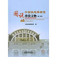 Figure that China Railway Museum treasures (Second Series)(Chinese Edition)