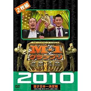 "M-1グランプリ2010完全版 ~最後の聖戦!無冠の帝王vs最強の刺客~ [DVD]"""
